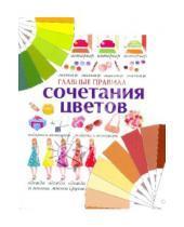 Картинка к книге АСТ - Главные правила сочетания цветов