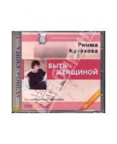 Картинка к книге Федоровна Римма Казакова - Быть женщиной (CDmp3)