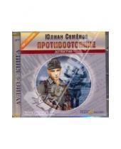 Картинка к книге Семенович Юлиан Семенов - Противостояние (CDmp3)