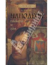 Картинка к книге Алексей Щербаков - Наполеон. Победителей не судят