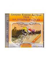 Картинка к книге Джером Клапка Джером - Трое на четырех колесах (CDmp3)