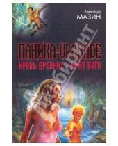 Картинка к книге Владимирович Александр Мазин - Паника-upgrade: Кровь Древних; Брат Бога