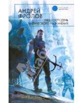 Картинка к книге Евгеньевич Андрей Фролов - Гнев Господень тактического назначения