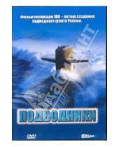 Картинка к книге Сергей Зайцев - Подводники (DVD)