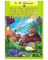 Картинка к книге Николаевич Алексей Юшков - Загадки природы. Рекомендации к занятиям по естествознанию с первоклассниками