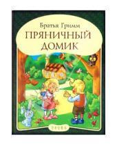 Картинка к книге Вильгельм и Якоб Гримм - Панорамка: Пряничный домик