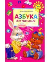 Картинка к книге Викторовна Ольга Александрова - Азбука для малышей