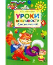 Картинка к книге Викторовна Ольга Александрова - Уроки вежливости для малышей