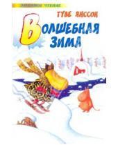 Картинка к книге Туве Янссон - Волшебная зима