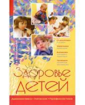 Картинка к книге В. Е. Милосердова - Здоровье детей: диагностика, лечение, профилактика