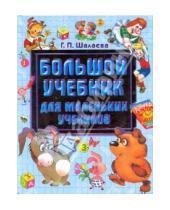 Картинка к книге Петровна Галина Шалаева - Большой учебник для маленьких учеников