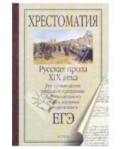 Картинка к книге Хрестоматия ЕГЭ - Русская проза XIX века