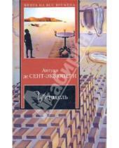 Картинка к книге де Антуан Сент-Экзюпери - Цитадель