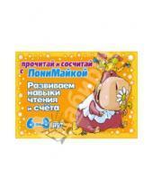 Картинка к книге Альбертовна Валентина Крутецкая - Развиваем навыки чтения и счета. 6-8 лет (оранжевая)