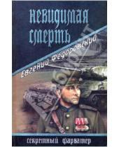 Картинка к книге Петрович Евгений Федоровский - Невидимая смерть