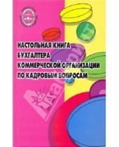 Картинка к книге Иванович Михаил Басаков - Настольная книга бухгалтера коммерческой организации по кадровым вопросам
