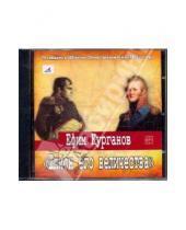 Картинка к книге Ефим Курганов - Шпион его величества (CDmp3)