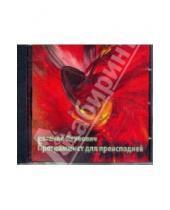 Картинка к книге Евгений Якубович - Программист для преисподней (CDmp3)
