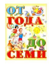 Картинка к книге Родничок - Книга для чтения детям: от года до семи лет