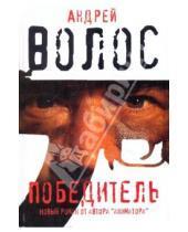 Картинка к книге Андрей Волос - Победитель