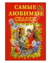 Картинка к книге Кристиан Ханс Андерсен Вильгельм, и Якоб Гримм Шарль, Перро - Самые любимые сказки