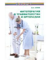 Картинка к книге Илларионович Николай Сулим - Фитотерапия в травматологии и ортопедии