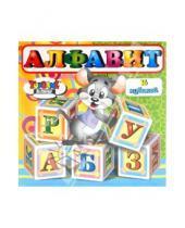 Картинка к книге Картонные кубики - Алфавит