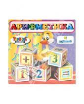 Картинка к книге Картонные кубики - Арифметика