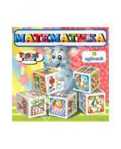 Картинка к книге Картонные кубики - Математика
