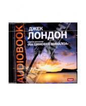 Картинка к книге Джек Лондон - На циновке Макалоа (CDmp3)