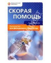 Картинка к книге Львович Аркадий Верткин - Скорая помощь. Руководство для фельдшеров и медсестер