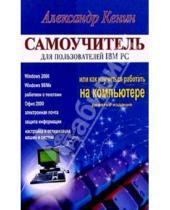 Картинка к книге Михайлович Александр Кенин - Самоучитель для пользователей IBM PC