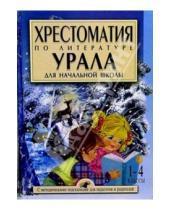 Картинка к книге У-Фактория - Хрестоматия по литературе Урала для начальной школы