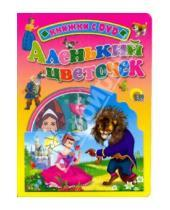 Картинка к книге Книжки с DVD - Аленький цветочек (+ DVD)