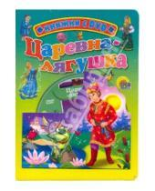 Картинка к книге Книжки с DVD - Царевна-лягушка (+ DVD)