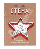 Картинка к книге Петр Сис - Стена: как я рос за железным занавесом