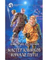 Картинка к книге Викторович Дмитрий Распопов - Мастер клинков. Начало пути