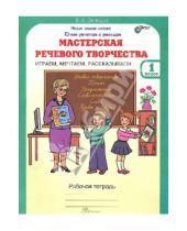 Картинка к книге А. В. Синицын - Мастерская речевого творчества: Играем, мечтаем, рассказываем: Рабочая тетрадь для 1 класса. ФГОС
