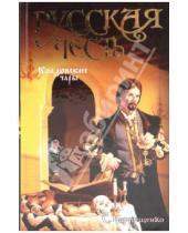 Картинка к книге Сергей Карпущенко - Колдовские чары