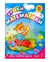 Картинка к книге Викторовна Ольга Александрова - Уроки математики: для детей 6-7 лет