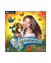 Картинка к книге Игры для всей семьи - Цветочный магазинчик (CDpc)