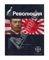 Картинка к книге Николаевич Юрий Бурносов - Революция. Книга 1.Японский городовой