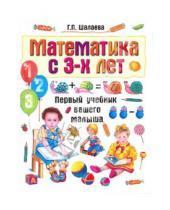 Картинка к книге Петровна Галина Шалаева - Математика с 3-х лет