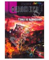 Картинка к книге Анатольевич Вадим Филоненко - Гонка на выживание