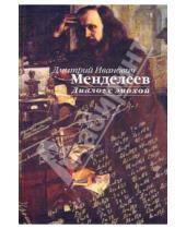 Картинка к книге Октопус - Д.И.Менделеев. Диалог с эпохой: сборник статей