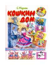 Картинка к книге Яковлевич Самуил Маршак - Кошкин дом