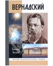 Картинка к книге Петрович Геннадий Аксенов - ЖЗЛ: Вернадский