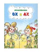 Картинка к книге Л. Зубкова - Ох и Ах