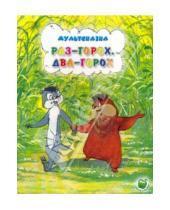 Картинка к книге А. Иванов - Раз-горох, два-горох