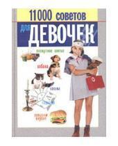 Картинка к книге Владимирович Николай Белов - 11 000 советов для девочек